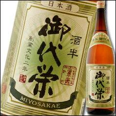 【送料無料】滋賀県・北島酒造 御代栄 酒半1.8L×2本セット【1800ml】