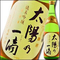 滋賀県・北島酒造 御代栄 純米吟醸 太陽の一滴720ml×1本