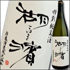 【送料無料】滋賀県・佐藤酒造 湖濱 特別純米酒1.8L×2本セット【1800ml】