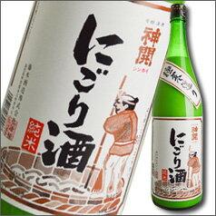 滋賀県・藤本酒造 神開 純米にごり酒1.8L×1本【1800ml】