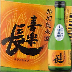 【送料無料】滋賀県・喜多酒造 喜楽長 淡海美酒 特別純米300ml×6本セット