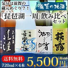 """【送料無料】""""気分は滋賀の酒蔵巡り!""""琵琶湖一周飲み比べ720ml×4本セット"""