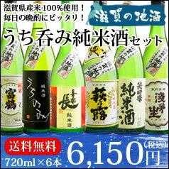 【送料無料】滋賀の地酒 うち呑み純米酒 6蔵元飲み比べ 720ml×6本セット