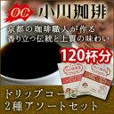 【送料無料】京都・小川珈琲店 ドリップバッグドリップコーヒー2種(全120杯分)【詰合せ】【アソートセット】【ドリ…