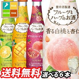【送料無料】養命酒 フルーツとハーブのお酒300ml 1本単位で選べる6本セット【選り取り】