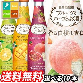 【送料無料】養命酒 フルーツとハーブのお酒300ml 1本単位で選べる10本セット【選り取り】