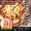 【まずはお試し!】もちピザシート 4枚(2枚入り×2セット)グルテンフリー もち米 宮崎 九州 簡単 ピザ おやつ 小麦粉…