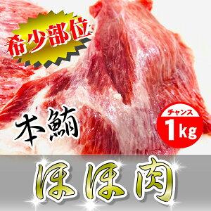 本まぐろ ほほ肉 1kg 【希少部位】まぐろ マグロ 鮪 刺身 お取り寄せ 食感最高!刺身・ステーキ・バター焼き・ユッケ風にアレンジしてもおいしいです【冷凍便】