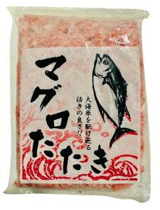 まぐろ たたき ・ ネギトロ 500g 【寿司だね・どんぶり・脂あります】定番の人気商品!【冷凍便】赤身 トロ 節 丼 カマ 魚 鮮魚