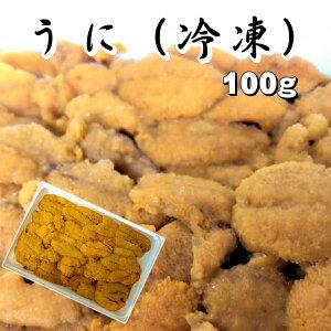 うに 100g(冷凍)ミョウバン不使用 【お買い得品】うに丼・お寿司・パスタに最適【冷凍便】