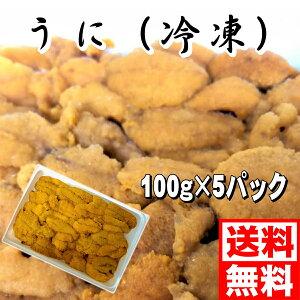 うに 100g×5パック(冷凍)ミョウバン不使用 【お買い得品】うに丼・お寿司・パスタに最適【冷凍便】