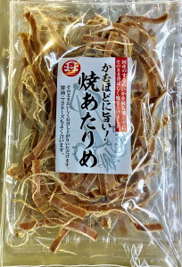 焼 あたりめ ・ 1袋75g【かむほどに旨い、国産するめいか使用】マヨネーズ・七味もよく合います!【メール便】