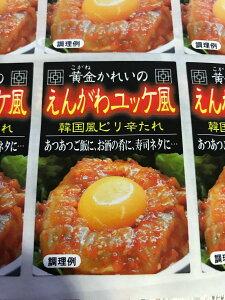 えんがわユッケ 6kgセット 【1kg×6パック入り】韓国風のピリ辛たれで、脂ののった「えんがわ」を味付け。居酒屋さんのお通しにも【冷凍便】