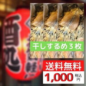 干し するめ 3枚 【 北海道産 】 めばむほどに美味しい 【ポスト便】