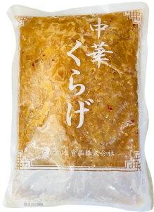 中華くらげ クラゲ 珍味の定番 1kg×2 【業務用】 サラダ、冷やし中華、やっこ、おつまみに 【冷凍便】 おつまみ 酒の肴 魚介類 魚 鮮魚