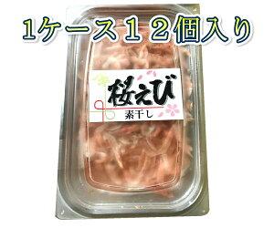 桜海老 素干し 30g入り 【1ケース12個入り】天ぷら、かき揚げ、チャーハン等に。香りが良いです