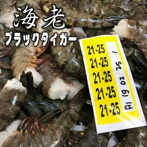 ブラックタイガー 海老 ・殻付き 0.9Kg 約55尾【鮮度維持ブロック凍結・21/25】エビチリ・天ぷら・フライ・BBQにいかがですか【冷凍便】