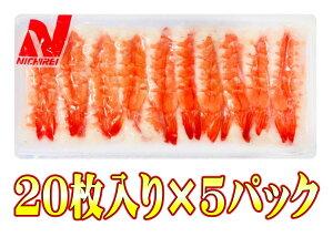 寿司海老 XL大サイズ・20枚入り×5パック【寿司・サラダ・創作料理】ニチレイブランド【冷凍便】