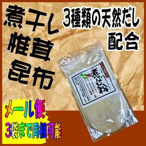 煮干し 粉 150g入り 天然調味料 【しいたけ、昆布入り】ポスト投函品
