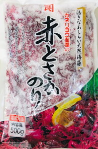 赤 とさか のり 1ケース20袋入り【1袋500g入り】【天然海藻・無添加】業務用 お刺身のお供、サラダ、味噌汁等に