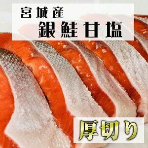 銀鮭 甘塩 厚切り 約100g×10切れ【 三陸産原料使用 】 宮城県産 甘塩銀鮭(養殖) 脂がのっています【冷凍便】