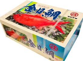 金目鯛 10kg 業務用 (1枚200〜300g)【フィレーIQF・バラ凍結で便利】定食屋・旅館・磯料理屋などでお使いいただけます【冷凍便】