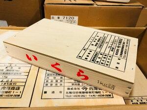 塩 いくら1kg入り【北海道日高産】(冷凍便)