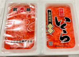 いくら 醤油漬け 500g 10箱セット業務用【1箱250g×2パック入り】北海道産の上質ないくらを使用しております。寿司種、丼ぶり物、ちらし寿司に最適【冷凍便】