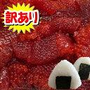 すじこ 塩筋子 【天然紅鮭 紅子】 450g 【ふぞろい 切れ子込み】 小粒です。 見た目だけで味・色は問題ありません 【…