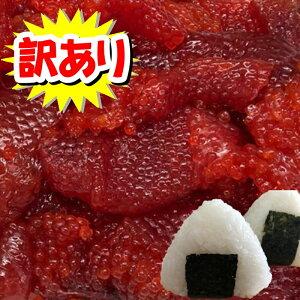 すじこ (紅子) 塩筋子 ・900g【ふぞろい、切れ子込み】小粒です。見た目だけで味・色は問題ありません【冷凍便】