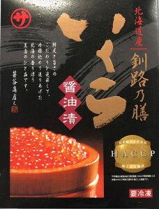 いくら 醤油漬 500g 【北海道産】(冷凍便)