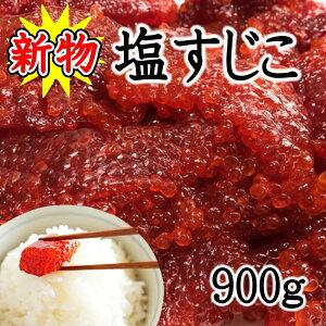 塩筋子 ・900g (天然紅鮭 紅子)【ふぞろい、切れ子込み】小粒です。見た目だけで味・色は問題ありません【冷凍便】すじこ 筋子 スジコ 訳あり 紅子 紅鮭 お取り寄せ 魚卵