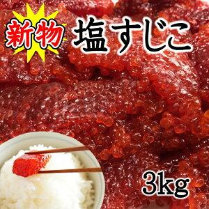 塩筋子 ・業務用3kg (天然紅鮭 紅子)【ふぞろい、切れ子込み】小粒です。見た目だけで味・色は問題ありません【冷凍便】すじこ 筋子 スジコ 訳あり 紅子 紅鮭 お取り寄せ 魚卵
