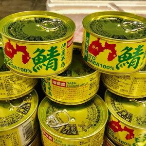 さば缶 味噌煮 170g【鮮度にこだわった缶詰】伊東漁港で水揚げされた天然さばを使用しています。