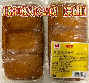 いなり寿司用・味付いなり 1ケースでお買い得・1袋30枚入り×20袋【業務用】