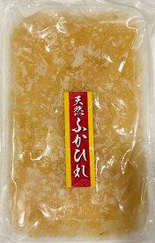 ふかひれ 水煮(天然)500g入り【使い勝手の良い水煮です】中華には欠かせない食材です【冷凍便】