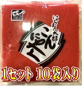 赤 こんにゃく 320g×10袋【煮物・付き出し・焼肉などでご利用ください】 はちまん太郎 こんにゃく