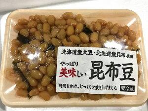 昆布豆 昆布 と 豆 の 佃煮 【180g×10パック】美味しい昆布豆【冷蔵便】