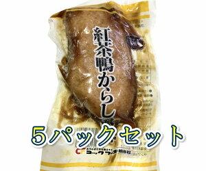 紅茶 鴨 からし風味 1パック200g入り【1ケース5パック入り】お好みの厚さにスライスしてお召し上がりください【冷凍便】