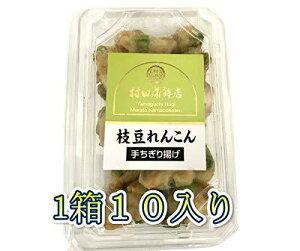 枝豆 レンコン 1箱10パックセット 魚肉練製品【1パック90g入り】食べやすい一口タイプ。ほんのり焼くと香ばしくて美味しさが増しますよ【冷蔵便】