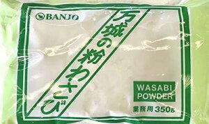 粉 わさび【C】350g入り【業務用】山葵 おろし 茶漬け 魚 鮮魚