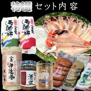 小田原名産セット(特選)小田原の特産品かまぼこ・干物・塩辛・さつま揚げなどを詰め合わせました(冷凍品)