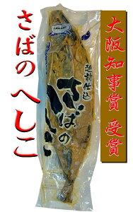 さばの へしこ 1尾【大阪知事賞受賞】無添加発酵食品 うまみ凝縮・ご飯のお供、お茶漬け、酒の肴に最適です。鮮度長持ち真空パック【冷蔵便】