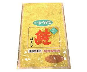 鮭 ほぐし フレーク 1kg /道南冷蔵(1袋)【業務用】おむすび、ごはんのお供、チャーハン等に【ポスト便】