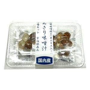 あさり(国産)即席みそ汁(1食・5粒)4食入り×25パック(簡単あさりの味噌汁)