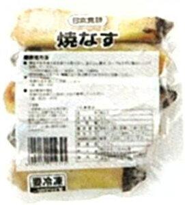 焼 なす 2箱 【1箱あたり・20袋(1袋300g(5本入)】 【 業務用 】 簡単調理 で便利です【冷凍便】