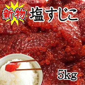 すじこ (紅子) 塩筋子 ・業務用5kg【ふぞろい、切れ子込み】小粒です。見た目だけで味・色は問題ありません【冷凍便】