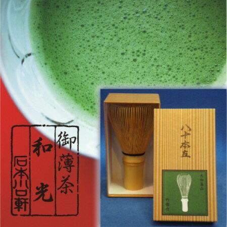 【ギフトにも】抹茶/茶筅セット茶筌(80本立) &抹茶 20gのセットです。京都宇治抹茶・奈良高山茶筅セット【AR】