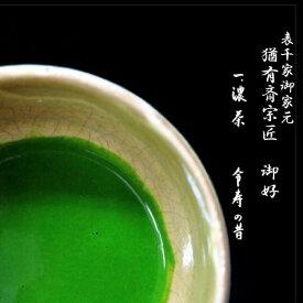 抹茶 粉末 表千家 猶有斎宗匠御好御濃茶 『令寿の昔』【80g缶】至極の抹茶をお楽しみください。【AR】
