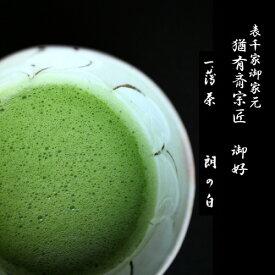 抹茶 粉末 表千家 猶有済宗匠御好御薄茶 『朗の白』【80g缶】至極の抹茶をお楽しみください。【AR】